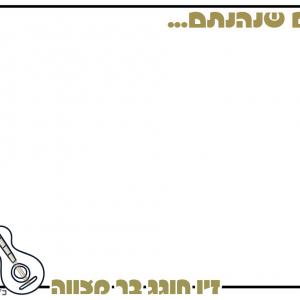 ניצי אילן -מסגרת מגנט לבר מצווה